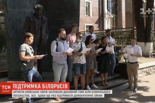 Артисти київських хорів заспівали духовні гімни біля білоруського посольства