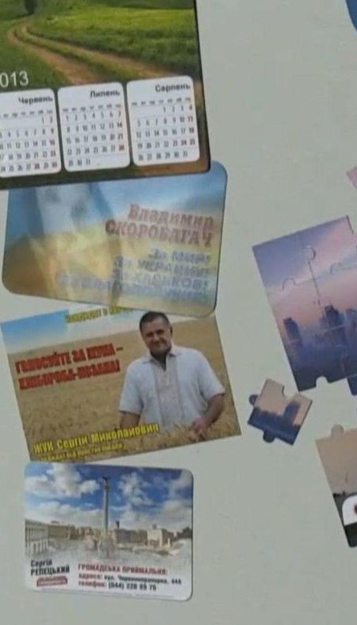 У Харкові відкрили музей речей, якими кандидати намагалися підкупити виборців