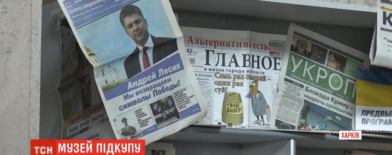 Гречка, продуктові набори та щоденники із зображенням політиків: у Харкові відкрили Музей підкупу виборців