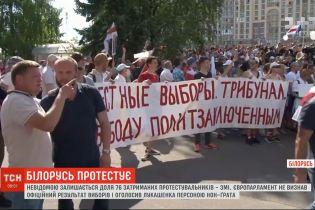 Європарламент не визнав результати виборів у Білорусі й оголосив Лукашенка персоною нон-ґрата