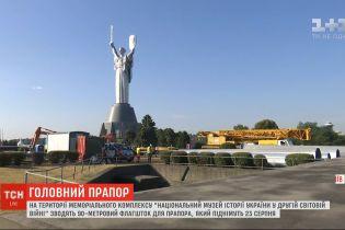 До 23 серпня в Україні з'явиться прапор висотою майже в 90 метрів