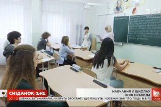 Як українські навчальні заклади готуються до нового сезону