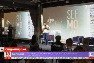 У Києві пройде 49-й міжнародний кінофестиваль Молодість