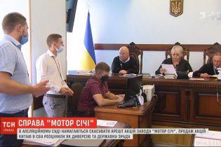 """В Апеляційному суді вимагали скасувати арешт акцій компанії """"Мотор Січ"""""""