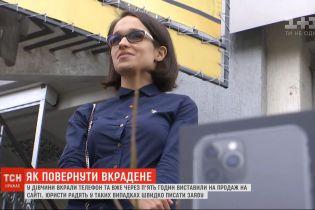 """Вернуть украденное: киевлянке, в которой своровали телефон, пришлось пройти большой """"квест"""""""
