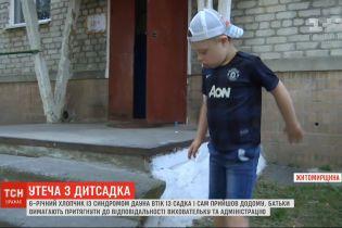 6-летний мальчик с синдромом Дауна сбежал из садика и сам пришел домой