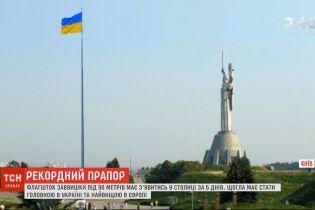 В Киеве ко Дню флага монтируют флагшток с рекордной высотой 90 метров