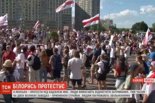 В Минске начался протест под зданием МВД