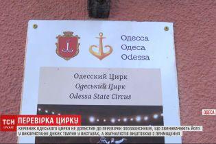 Руководитель Одесского государственного цирка не допустил к проверке зоозащитников
