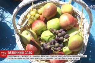 В Украине празднуют Яблочный спас