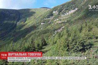 Специалисты создадут виртуальную версию самого популярного маршрута в Карпатах