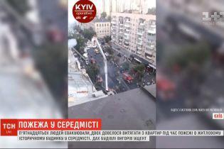 У Києві горіла квартира в одному з історичних житлових будинків