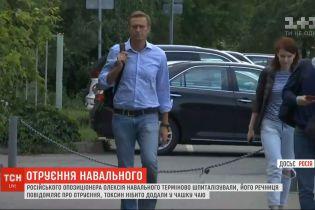 Олексія Навального екстрено шпиталізували, ймовірно, через отруєння
