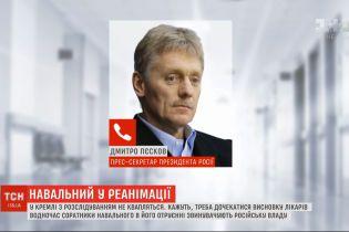 Кремль пожелал Навальному скорейшего выздоровления, но с расследованием не спешит
