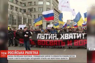 Русская рулетка: ТСН вспомнила самые громкие покушения на жизнь врагов режима Путина