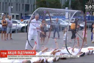 У Дніпрі місцеві актори влаштували перфоманс на підтримку Білорусі