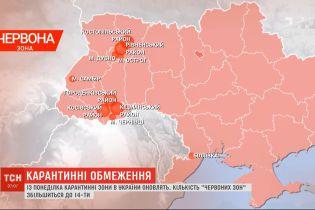 Карантинні зони в Україні оновлять від понеділка