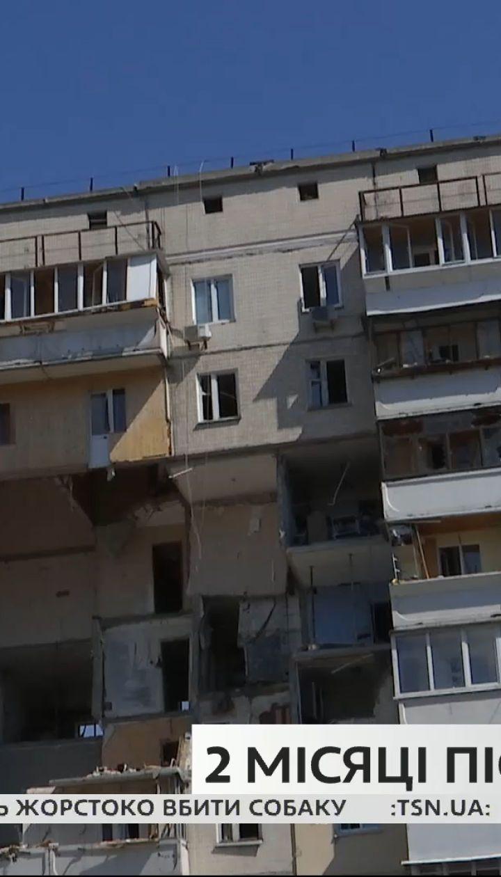 Два месяца после взрыва в доме на Позняках: что изменилось