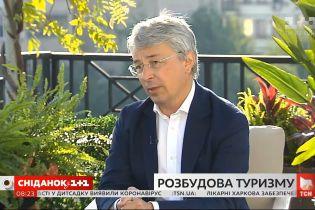 Як рятувати український туризм - Олександр Ткаченко