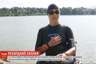 Новый рекорд: 15-летняя киевлянка, которая не чувствует ног, проплыла полтора километра только руками
