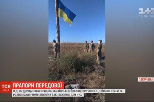 В День Флага бойцы ООС торжественно поднимали флаги