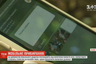 У Львові за допомогою мобільного додатка прибирають парки й ліси