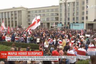У містах Білорусі пройшла велика антиурядова акція