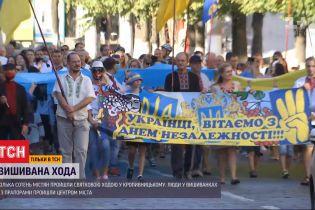 В Кропивницком состоялся традиционный праздничный ход в вышиванках