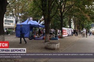 Справа Шеремета: активісти вимагали виключити із числа підозрюваних Антоненка, Кузьменко і Дугарь