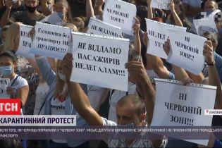 """""""Червона зона"""": у Чернівцях люди біля стін мерії протестували проти посилення карантинних обмежень"""