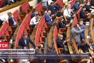 Верховна Рада ухвалила рішення про збільшення мінімальної зарплати