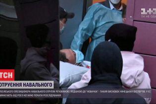 """Німецькі експерти: Навального отруїли речовиною на кшталт """"Новачка"""""""