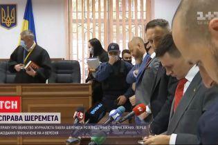 Дело об убийстве журналиста Павла Шеремета будет рассматривать суд присяжных
