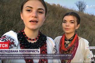 Дві сестри отримали несподівану популярність, заспівавши українські пісні у соцмережах