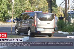На крючок афериста, который предлагал работу в Барселоне, попало 17 украинцев