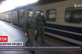 """Безопасное путешествие: """"Укрзализныця"""" вернула в поезда военизированную охрану"""