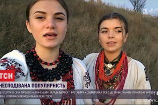 Дві сестри заспівали українських пісень на камеру і стали популярними