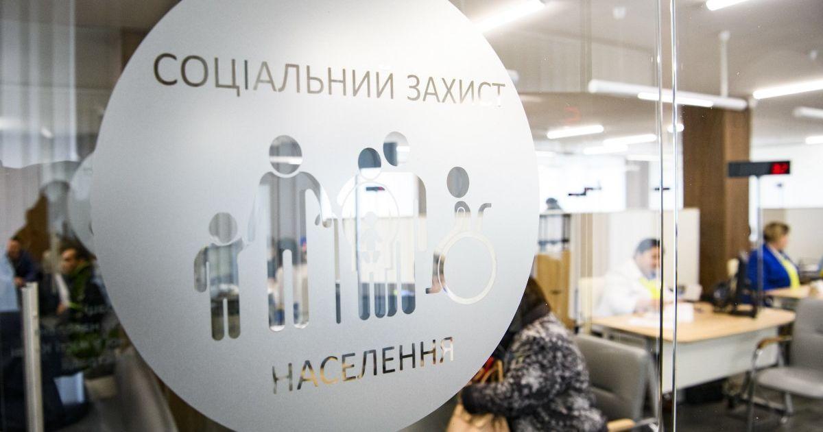 В Украине появится новая служба, которая будет регулировать соцзащиту населения