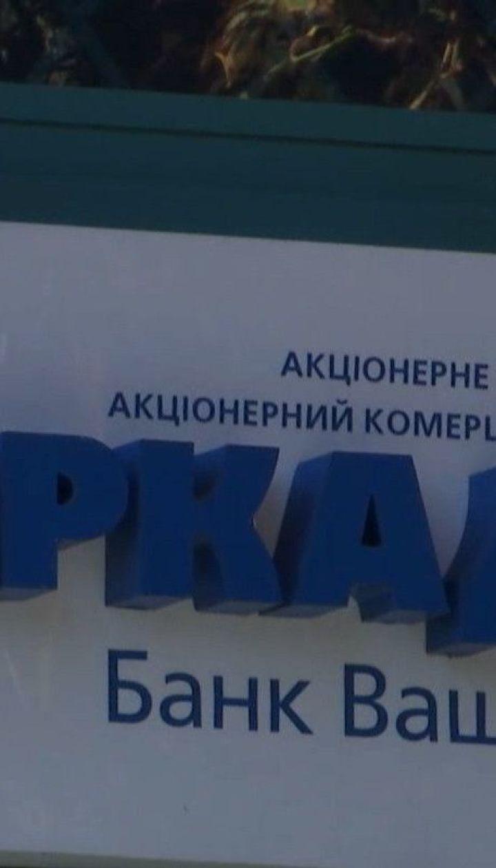 """Банк """"Аркада"""" віднесли до категорії неплатоспроможних"""