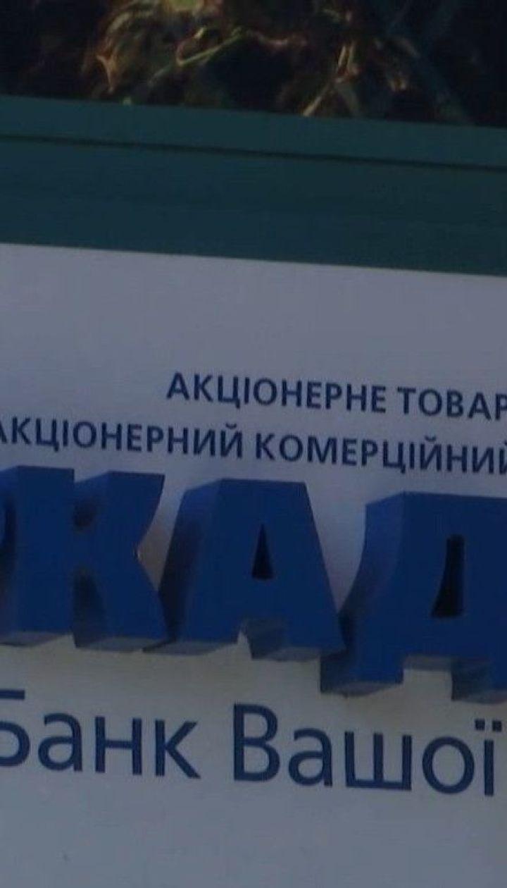 """Банк """"Аркада"""" отнесли к категории неплатежеспособных"""