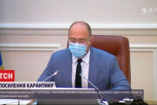 Постанова Кабміну: карантин в Україні триватиме до 1 листопада