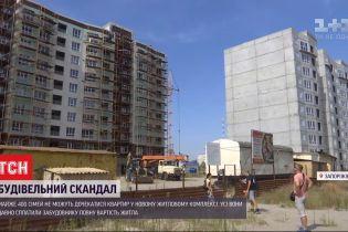 Будівельний скандал: у Запоріжжі майже 400 сімей залишили без обіцяних квартир
