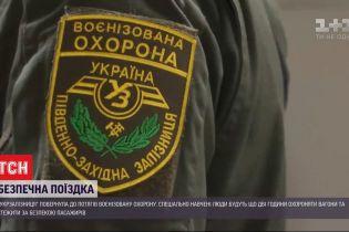"""""""Укрзализныця"""" вернула в вагоны военизированную охрану"""