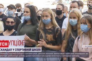 В Кременчуге разгорелся коррупционный скандал в местной спортивной школе
