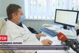 Медицина онлайн: 28 мільйонів українців обслугували в електронному форматі