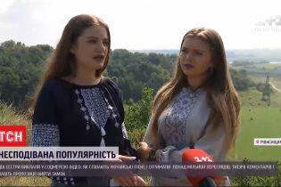 Дівчата з Рівненської області стали популярними завдяки TikTok