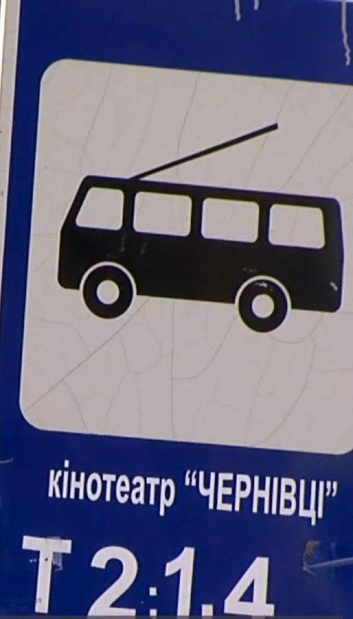 Эпидемиологическая комиссия приняла решение остановить общественный транспорт в Черновцах