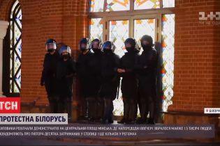 На центральній площі Мінська ОМОН розганяв та затримував демонстрантів