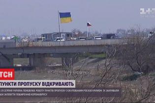 Украина открывает пункты пропуска на границе с оккупированным Крымом