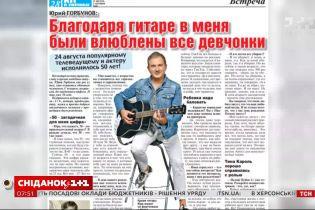 """Читайте інтерв'ю Юрія Горбунова, присвячене його 50-річчю, в новому номері """"КП в Україні"""""""